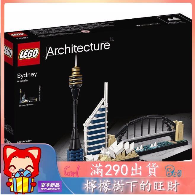 LEGO 樂高 21032 雪梨 樂高建築系列 下單前請先詢問~柠檬