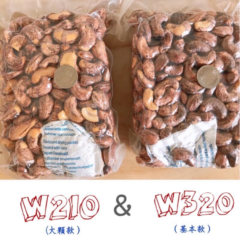 😋369👍【 帶皮腰果 】現貨⚡️不用等🔥直營通路熱銷中👍🏻500g🍀W210/W320 🇻🇳 越南真空包裝