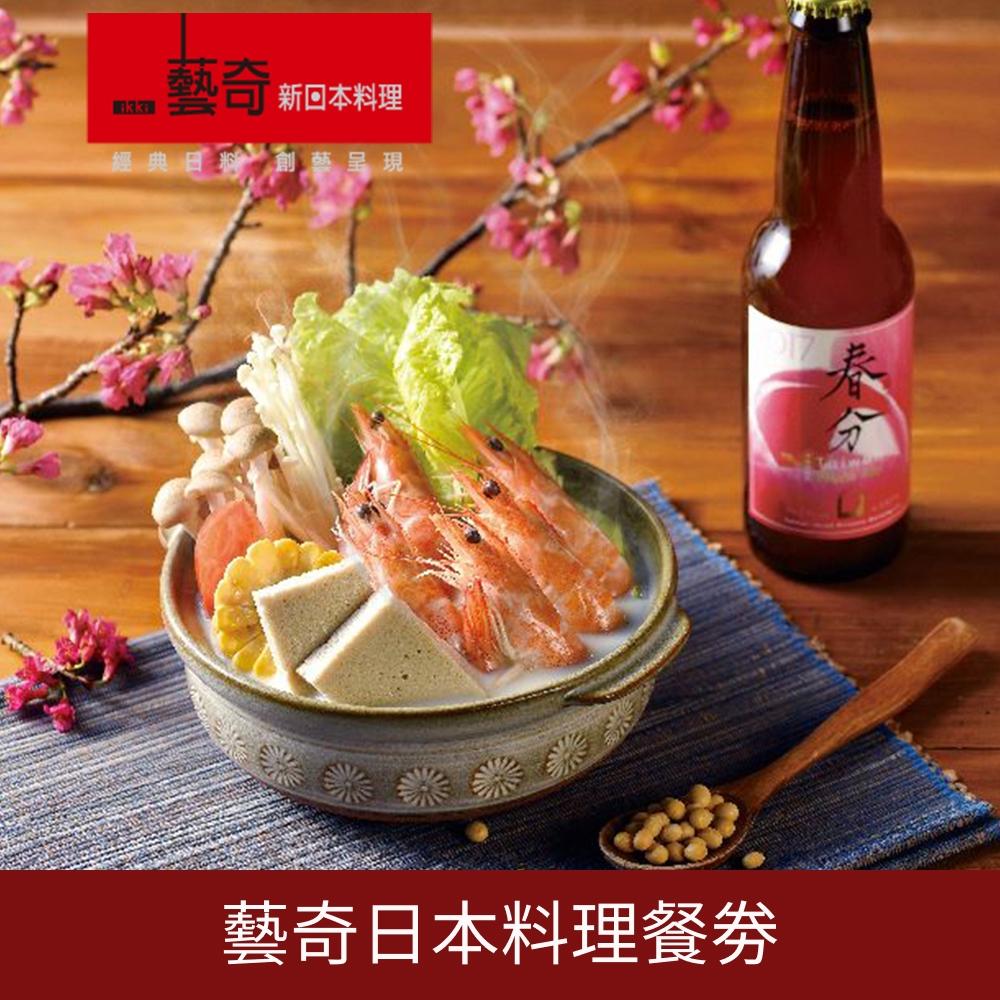 【王品集團】藝奇新日本料理餐券1張【可刷卡】