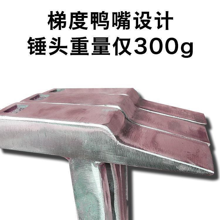 正宗楊家地老師傅 方頭扁尾鋁模錘 建筑鋁模鋁木專用工具鋁模錘子