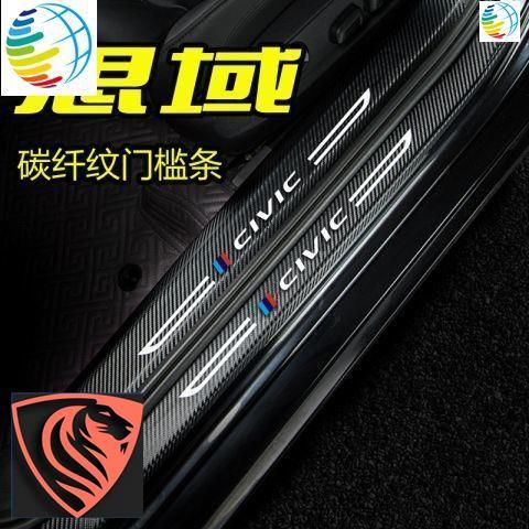 車行天下本田CRV2.5代3代 Civic 喜美8代k12十代思域門檻條8八9九10代思域改裝內飾車貼配件汽車迎賓踏板適