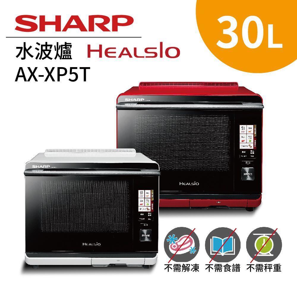 SHARP 夏普 AX-XP5T 水波爐 ( 1年保固) 30公升 HEALSIO 公司貨
