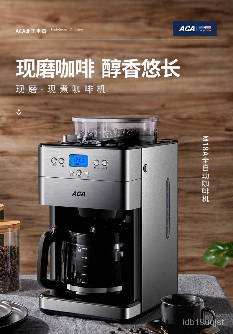 ACA/北美電器 AC-M18A 咖啡機全自動美式磨豆家用辦公咖啡機 YsST