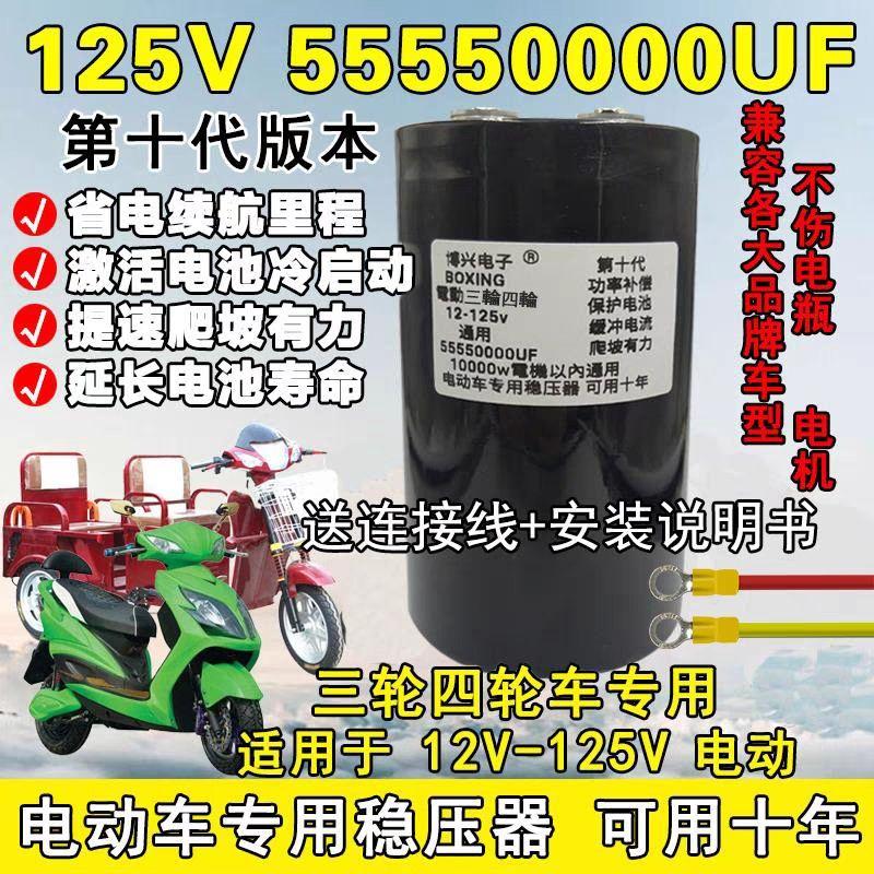 電動車 提速電容 超級電容  5555萬uf  12-125v 電動車  電動力S