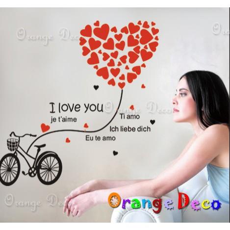 【橘果設計】I Love U 壁貼 牆貼 壁紙 DIY組合裝飾佈置