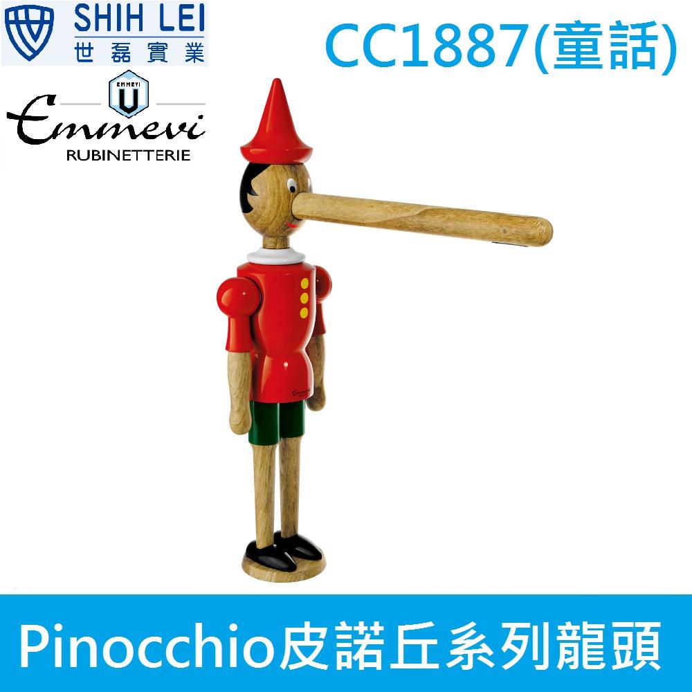 【義大利Emmevi】Pinocchio皮諾丘系列龍頭 CC1887(童話)