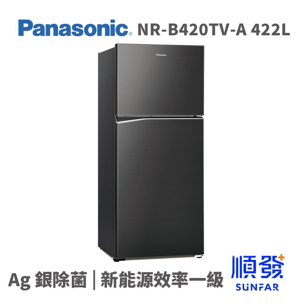 Panasonic 國際牌 NR-B420TV-A 422L 雙門冰箱 變頻 星耀黑色 12期0利率
