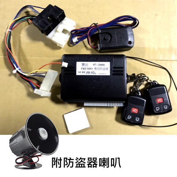 甘苦人交流社~TOYOTA車系瑞獅 SURF 2000~2002年用 免配線專用遙控器型防盜器
