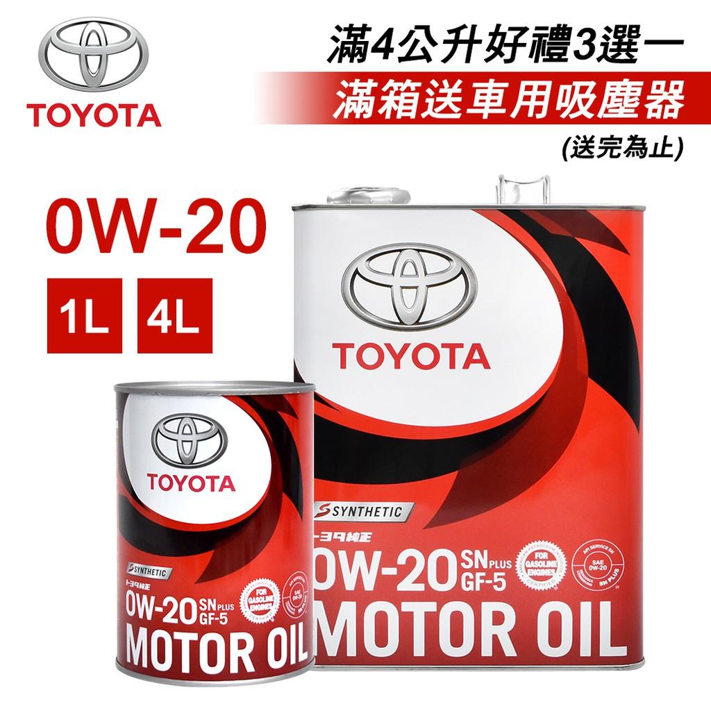 【TOYOTA】日本原廠機油 SN 0W20 GF5 -goodcar168