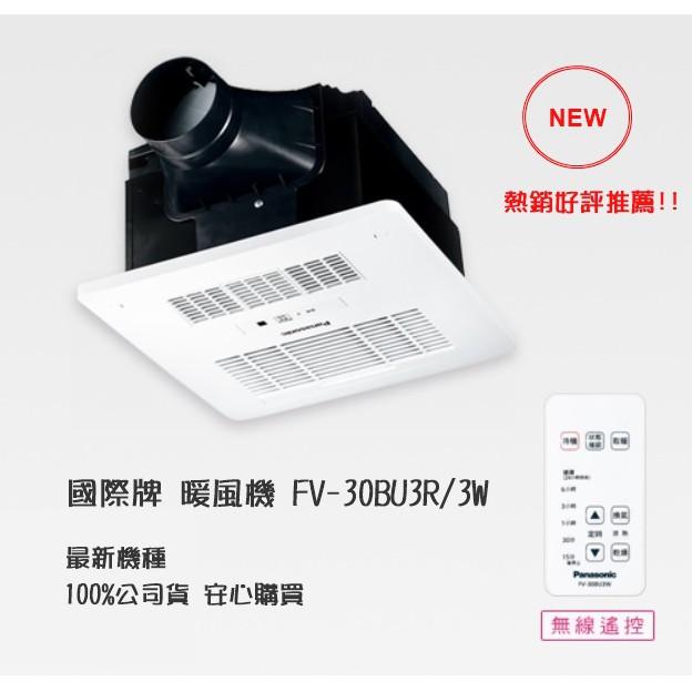 成真國際-國際牌Panasonic暖風機FV-30BU3R/3W<限時優惠,來電享優惠>