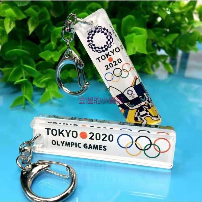 【台灣熱賣】本東京奧運會鑰匙扣吉祥物2021東京奧運紀念品