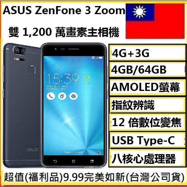 華碩ASUS  ZenFone 3 Zoom (ZE553KL) 4G+64G 8核 5.5吋4G雙卡