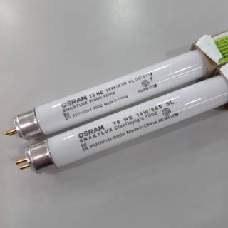美術燈~OS 歐司朗 T5 傳統燈管 14W/ 21W/ 28W 白光865/ 自然光840/ 黃光830 桃園市