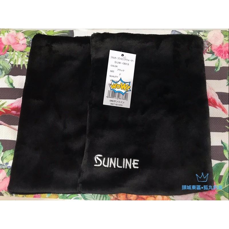 【 頭城東區釣具 】 SUNLINE SUW-0913 保暖 圍脖 頭套 頭巾