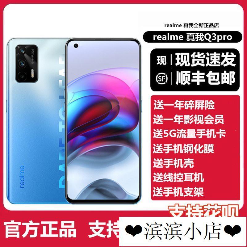 滨滨小店加急發realme 真我Q3 Pro 5G手機realmeQ3pro q3i手機q2pro Ikx98/9