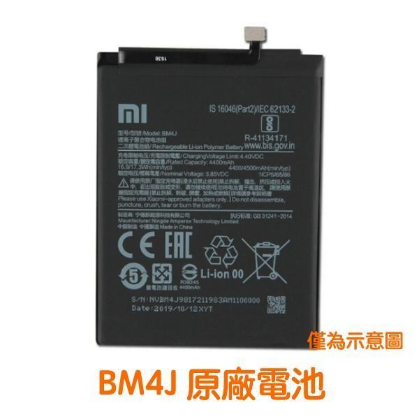 現貨含稅價【加購優惠】小米 BM4J 紅米 Note 8 pro 原廠電池