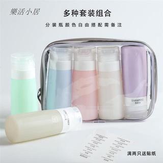硅膠分裝瓶 旅行裝軟飛機便攜擠壓式 洗發水沐浴露3色混裝690ML小空❤乐活小居