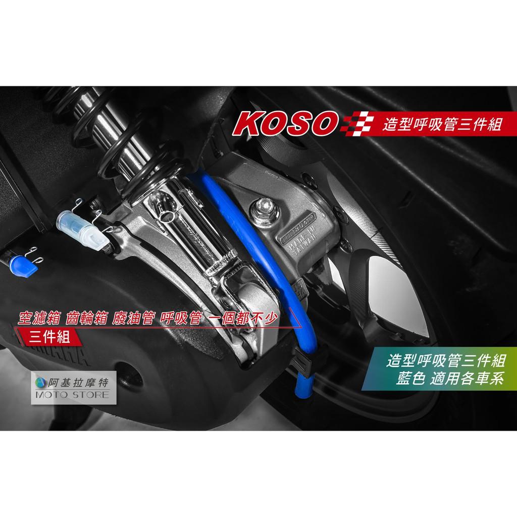 KOSO 三件式 廢油管 藍色 呼吸管 齒輪箱 空濾廢油管 適用 勁戰 四代戰 五代戰 BWSR SMAX FORCE