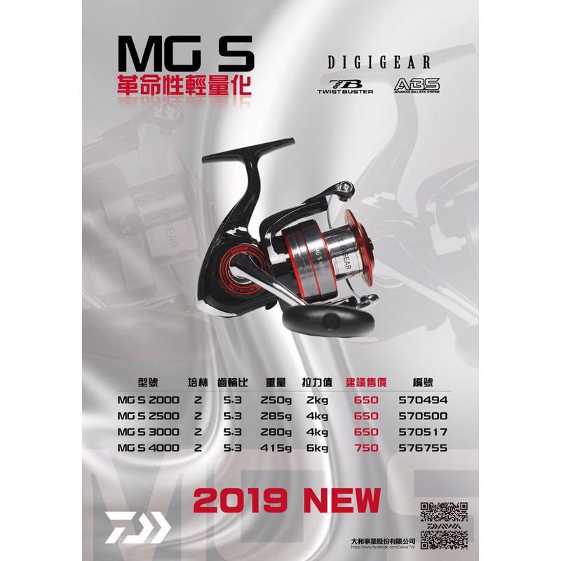 DAIWA 19 MG-S 紡車捲線器 【百有釣具】多種規格