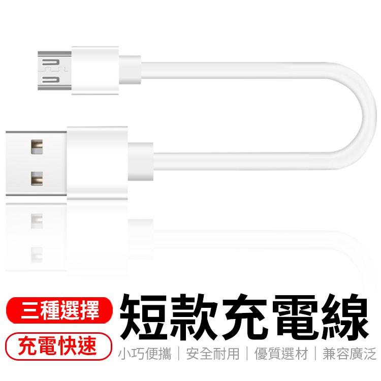 短款充電線 iPhone 安卓 type-c 傳輸線 充電線 數據線 Apple 線 蘋果 oppo 三星 傳輸線