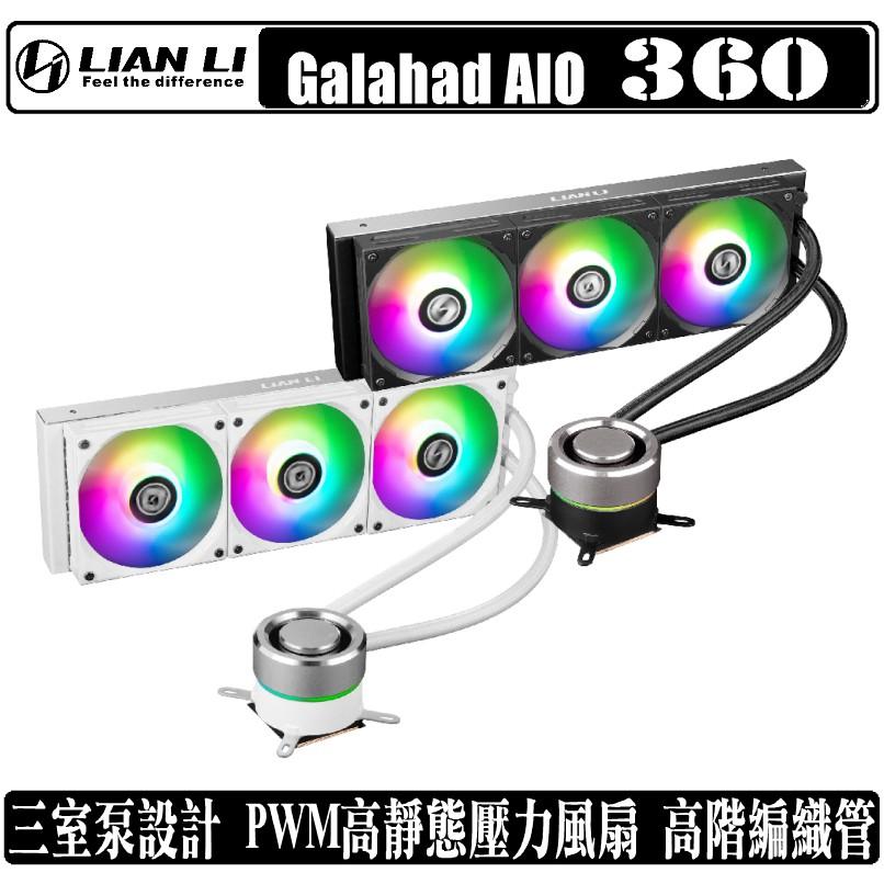 聯力 LIAN LI Galahad AIO 360 一體式 水冷 CPU 散熱器 ARGB