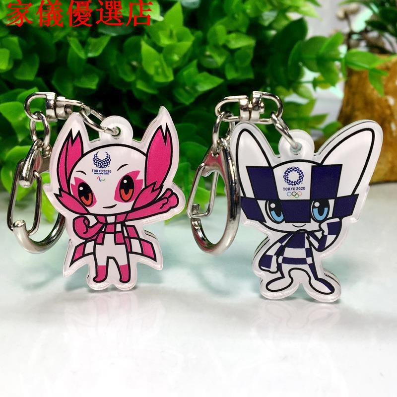 東京奧運 鑰匙扣 東京奧運紀念品 動漫鑰匙扣 日本東京奧運會紀念品吉祥物亞克力鑰匙扣雙面
