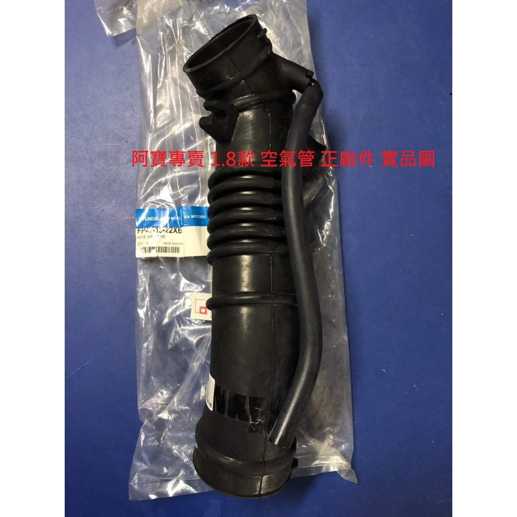 福特 TIERRA MAZDA 323 IXION MAV 馬自達 PREMACY 空氣軟管 進氣軟管 進氣歧管 廢氣管