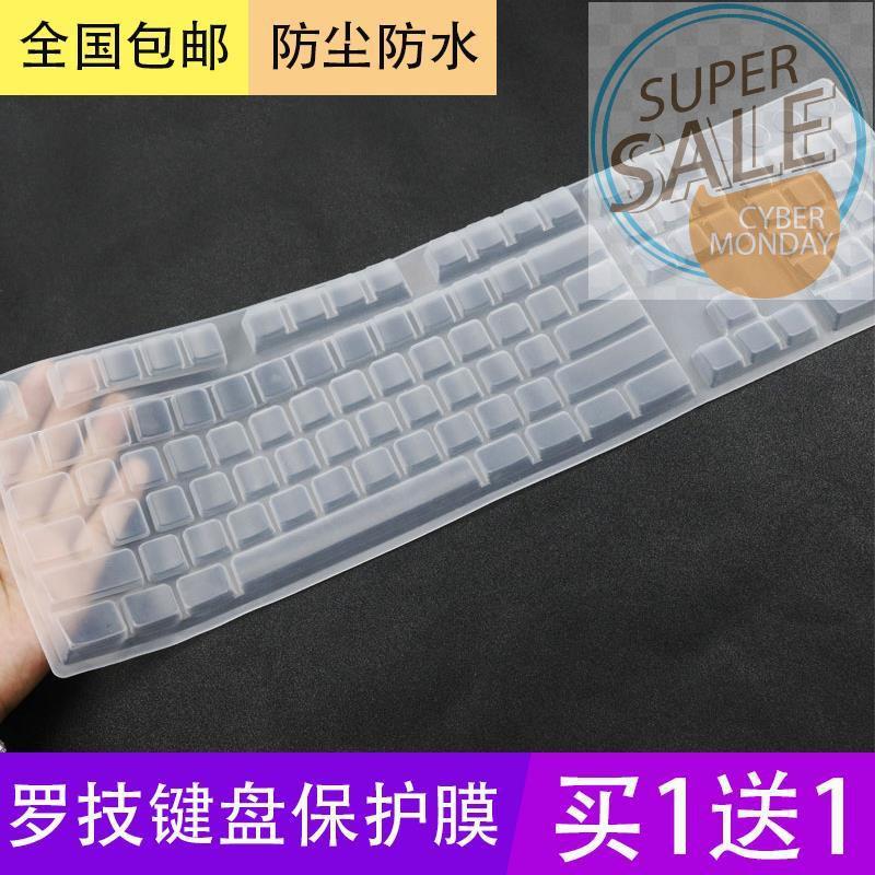 羅技G512 RGB電競游戲機械鍵盤g610/g810保護貼膜防塵防水透明套.688