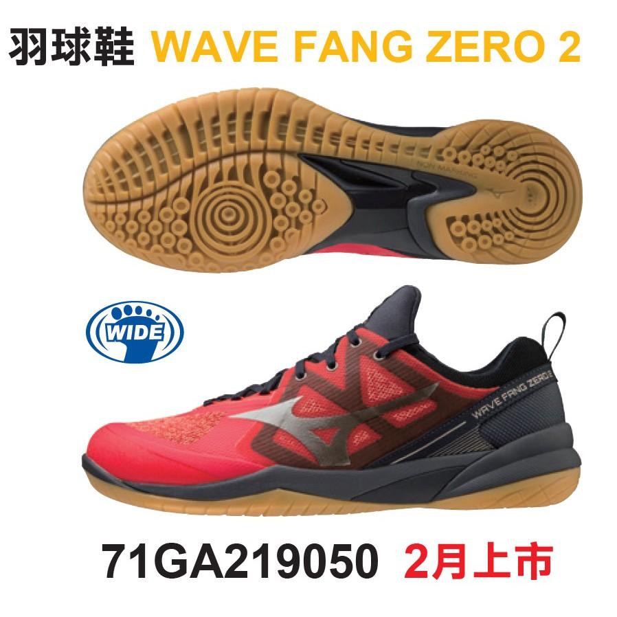 【棒球帝國】 Mizuno 美津濃 2021 WAVE FANG ZERO 2 羽球鞋 71GA219050 寬楦
