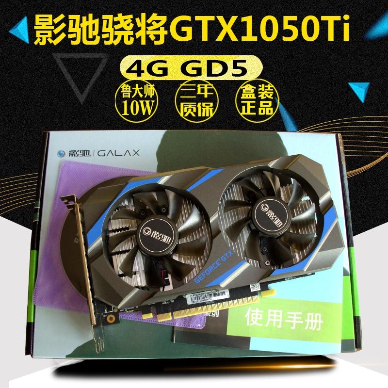 現貨 電腦顯卡 顯示卡 盒裝影馳七彩虹華碩GTX1050 2G/TI4G電腦吃雞1060 3g/6g顯卡RX580