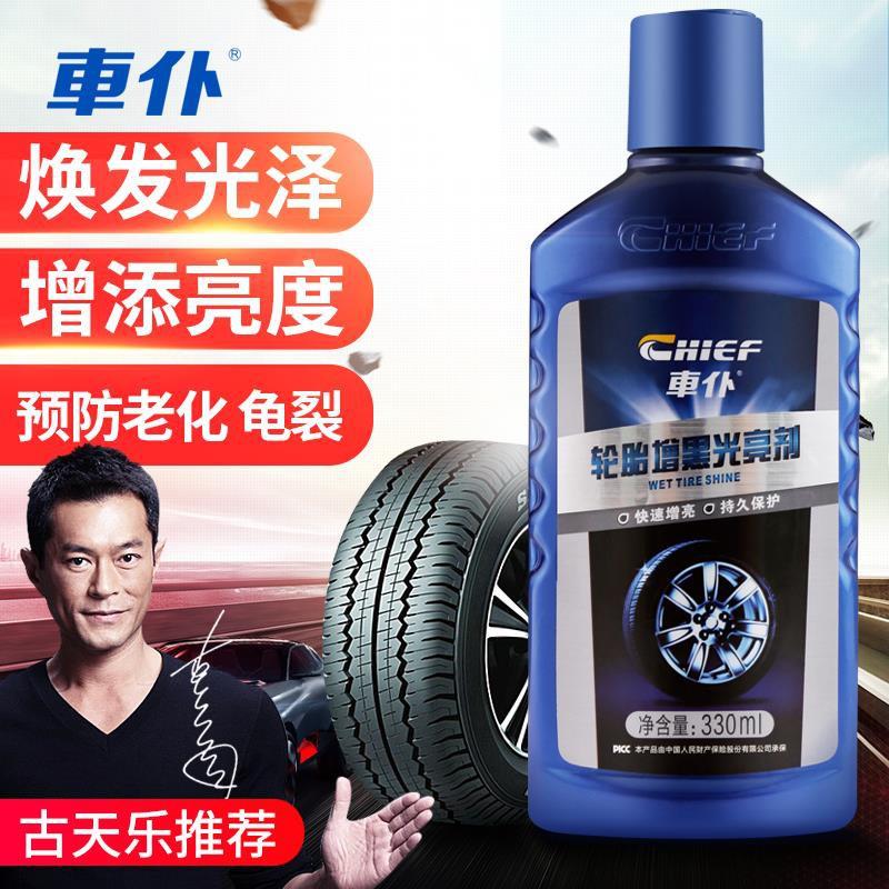 車仆 輪胎增黑光亮劑汽車輪胎寶上光增黑光亮劑防止老化龜裂褪色