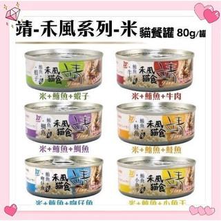 含發票+送飼料試吃包>>靖 Jing|美味貓罐|靖貓罐|禾風貓食米罐|80g 160g| 新北市