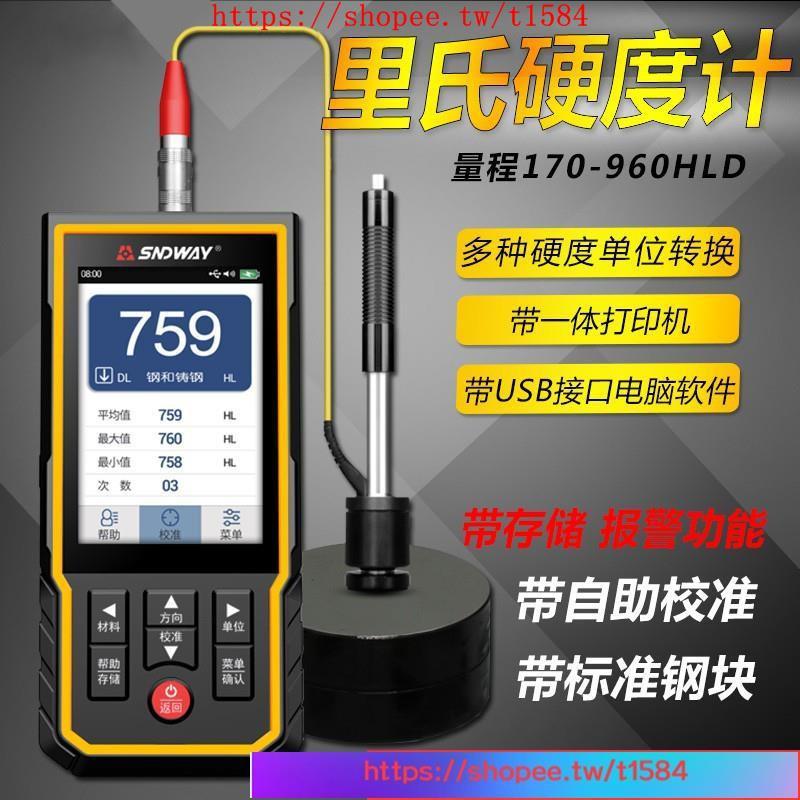 『F629免運』金屬硬度計里氏硬度計 便攜式里氏硬度測試儀洛氏硬度計