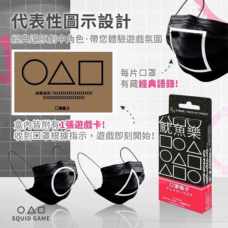 🔥【魷魚遊戲 口罩 醫療口罩】💕台灣製造 醫用口罩 魷魚口罩 上好口罩 口罩瘋子 魷魚樂 成人平面口罩