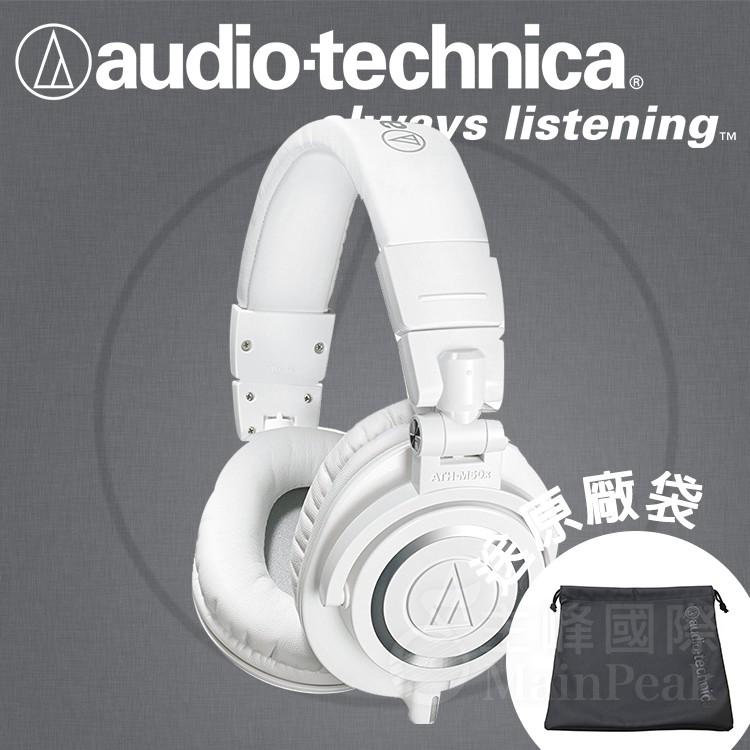 【公司貨】送原廠袋轉接頭 鐵三角 M50x ATH-M50x M50 錄音室用專業型監聽耳機 耳罩式耳機 台灣製 白