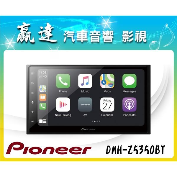 新竹贏達汽車音響 Pioneer DMH-Z5350BT CarPlay 先鋒公司貨