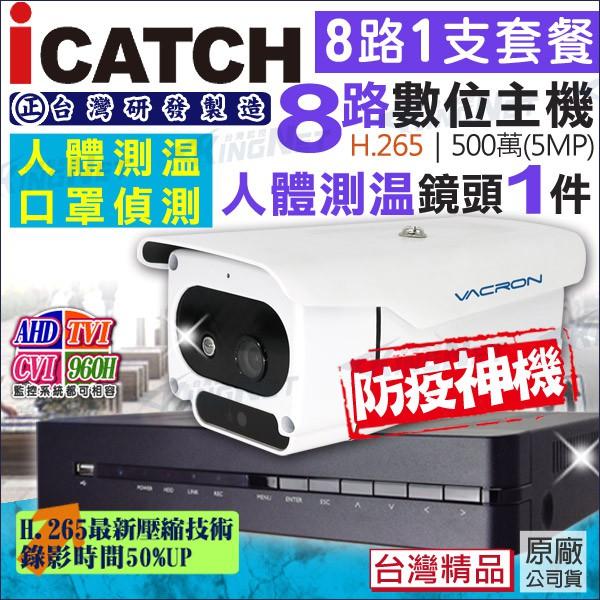 無名監控科技 - 【需詢價】監視器 8路1支 攝影機 防疫專案 測溫 防疫 溫度 熱像儀 720P 口罩偵測 體溫偵測