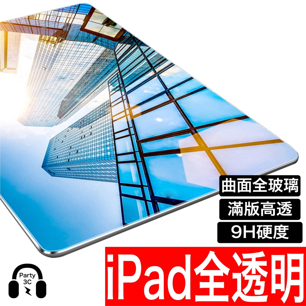 iPad玻璃貼 玻璃保護貼 適用2020 Pro 11 10.2 9.7 Air mini 2 3 4 5 6 7 8