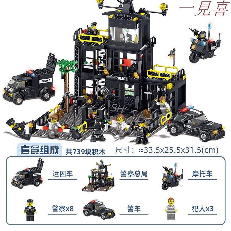 【城市警察系列】積奇樂42017機變特警察局大樓警車小顆粒益智力兒童拼裝積木玩具兼容樂高
