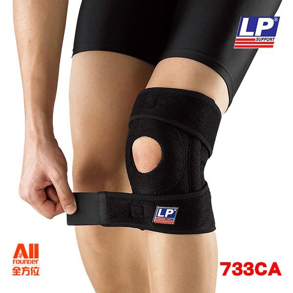 [LP美國頂級護具]高效彈簧支撐型膝護套733CA