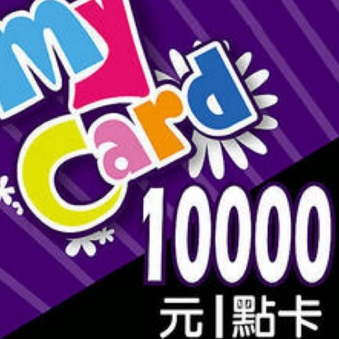 【現貨  線上快速發卡】 MyCard   5000點  10000點  公司貨  多面額  請聊聊