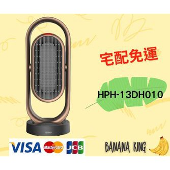 🍌香蕉王🍌HERAN禾聯 陶瓷式電暖器 HPH-13DH010