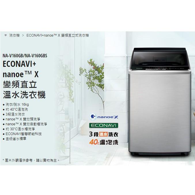 Panasonic國際牌16公斤雙科技變頻洗衣機NA-V160GB / NA-V160GBS含安裝+回收舊機