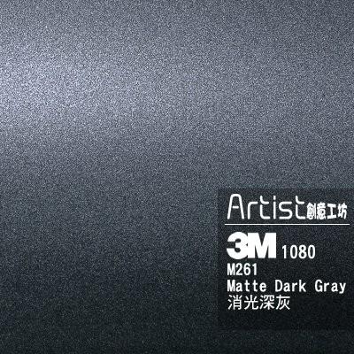 【Artist阿提斯特】 正3M Scotchprintl 1080 M261 消光深灰 車貼專用膠膜 車貼膜 車包膜