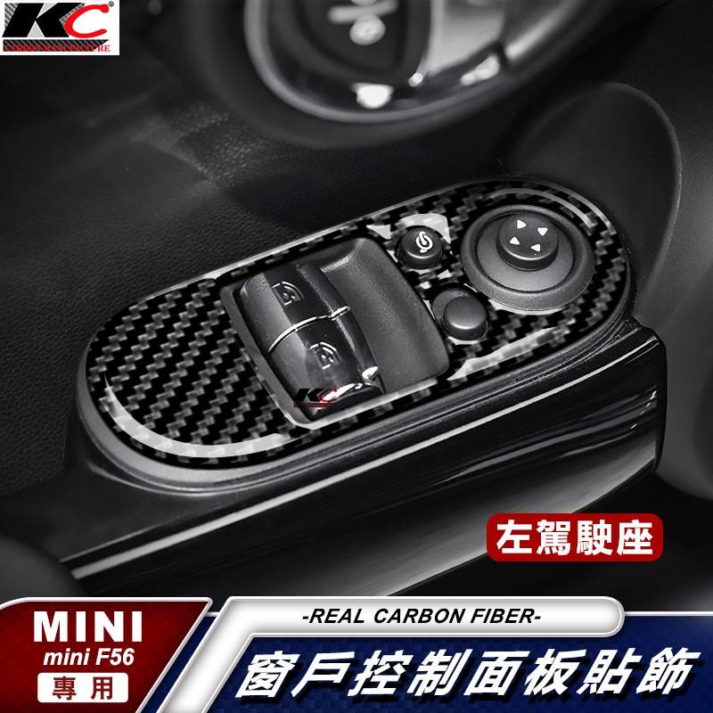 真碳纖維 MINI 卡夢 碳纖維 窗戶 升降 冷氣 貼 車標 F56 ONE MINI Cooper MINI Coop