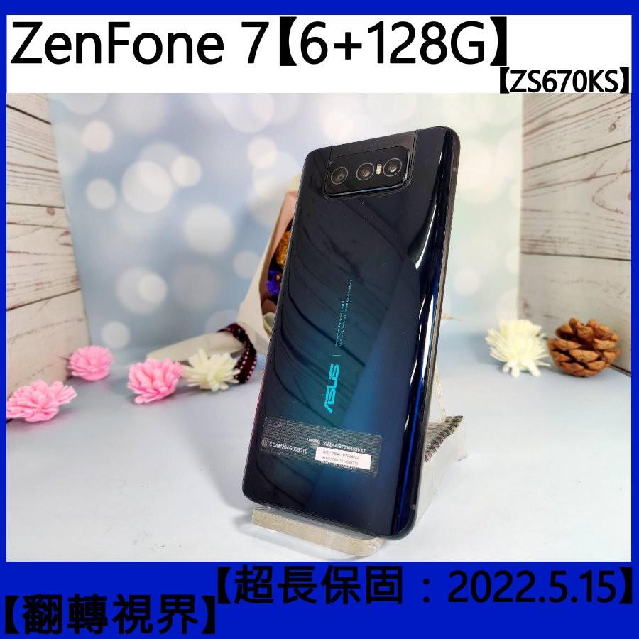 ASUS ZenFone 7 5G 6+128G【二手品】【A系列】【超長保固】ZS670KS【承靜數位-六合】