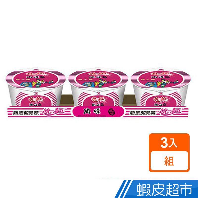 統一麵 肉燥風味(特大號)碗(85g x 3入) 蝦皮24h 現貨