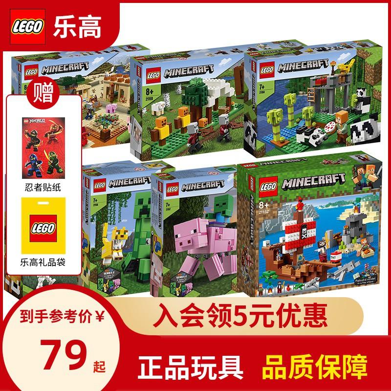 熱銷#爆款樂高我的世界21166熊貓基地拼裝積木男孩玩具21172 21169 21171