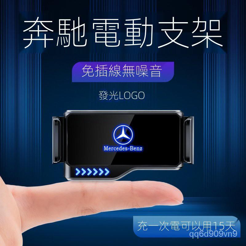 【街頭潮流】奔馳車載手機支架新C級c260新E級e300glc260GLBglac200l內飾改裝