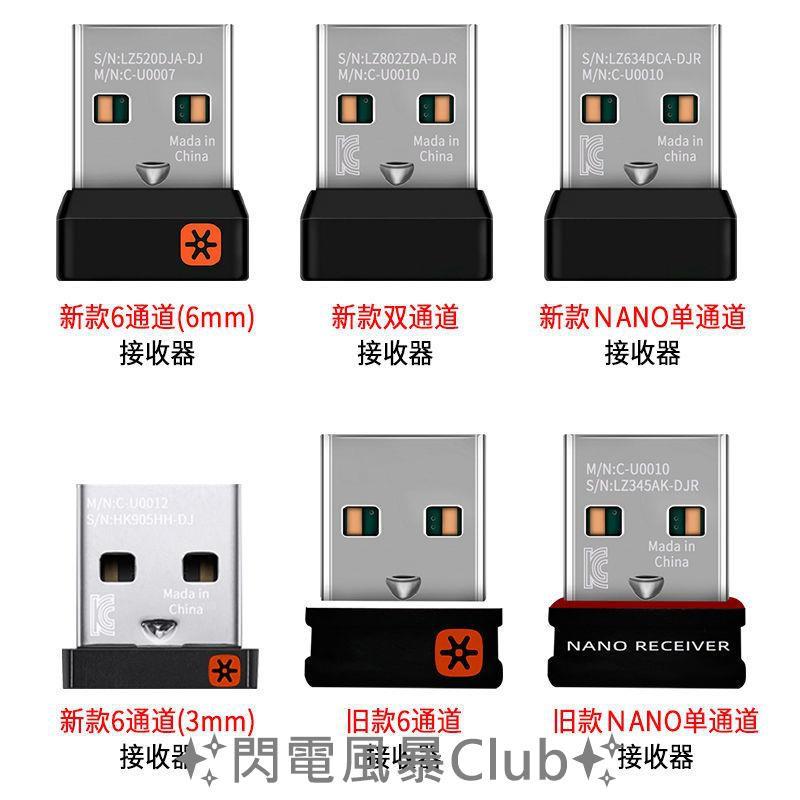 【現貨】羅技優聯無線鼠標鍵盤接收器鍵鼠套裝nano適配器1拖6 1拖1 mini✨閃電風暴Club✨